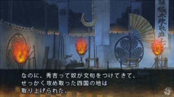 十鬼の千耶の2(75)