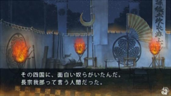 十鬼の千耶の2(74)