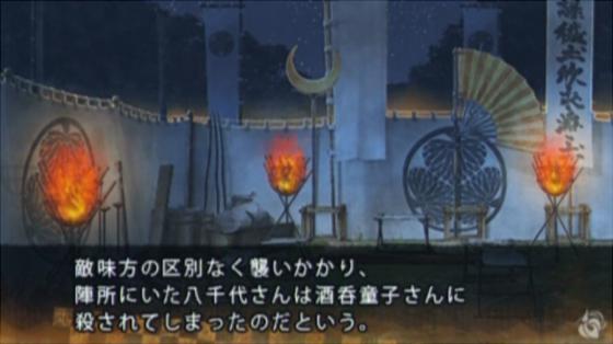 十鬼の千耶の2(72)