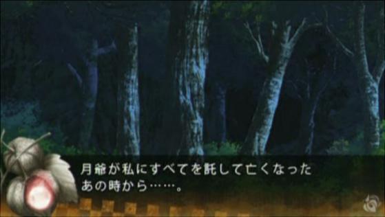 十鬼の千耶の2(77)