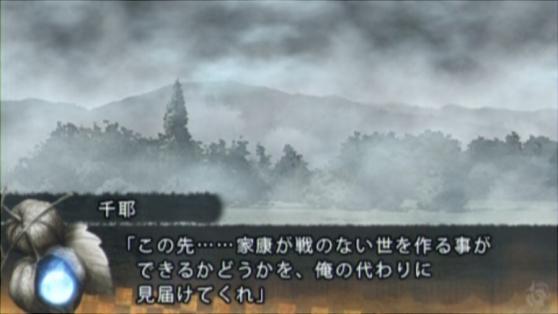 十鬼の千耶の2(111)