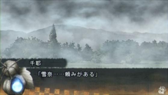十鬼の千耶の2(109)