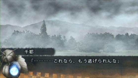 十鬼の千耶の2(106)