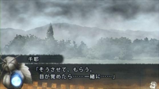 十鬼の千耶の2(114)