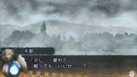 十鬼の千耶の2(112)
