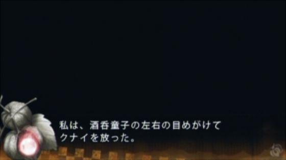 十鬼の千耶の3(37)