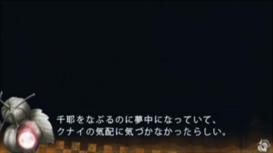 十鬼の千耶の3(38)