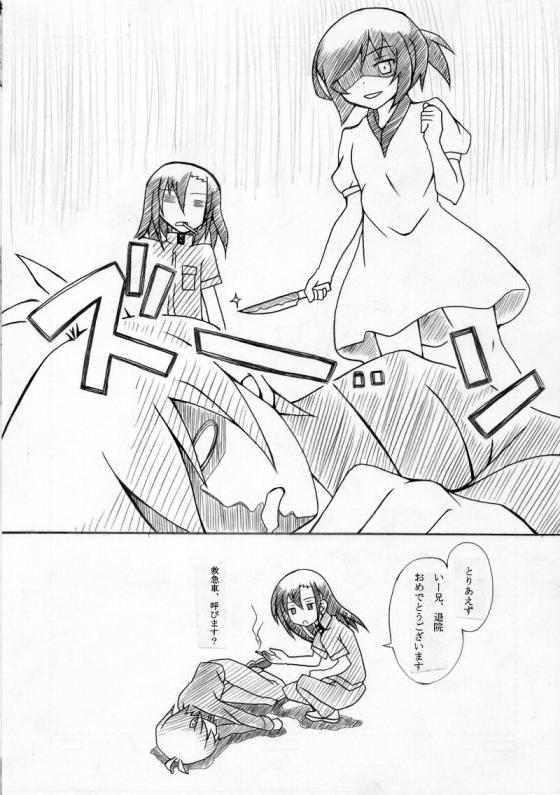 漫画 (3)