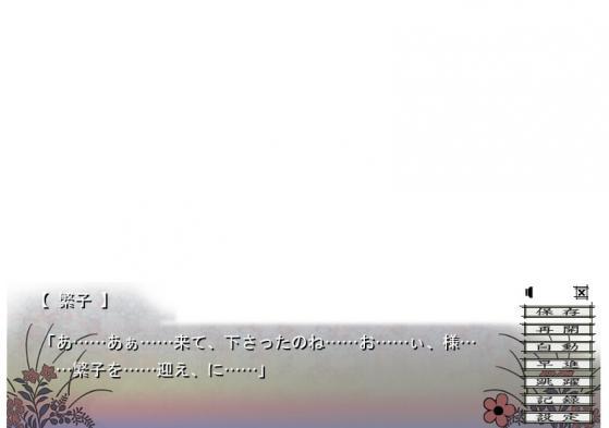 蝶華2(101)