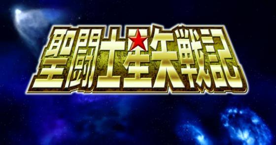 聖矢戦記1(1)