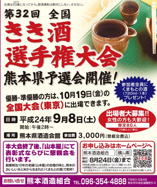 きき酒選手権2012