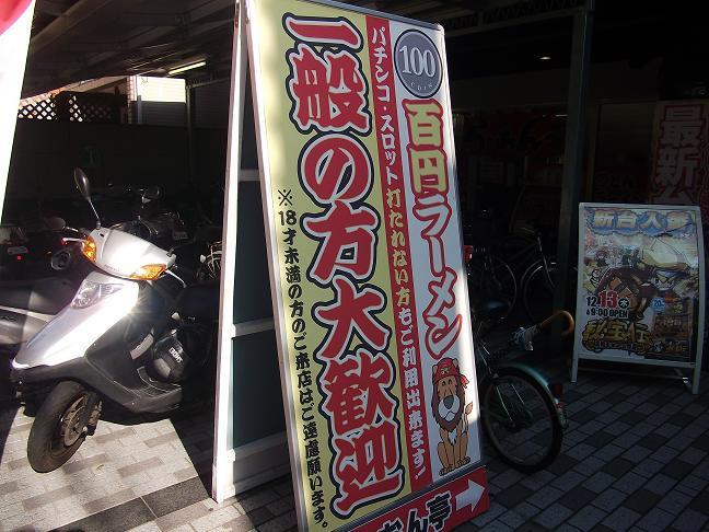 100円ラーメン 2