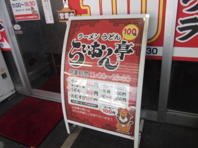 100円ラーメン 1
