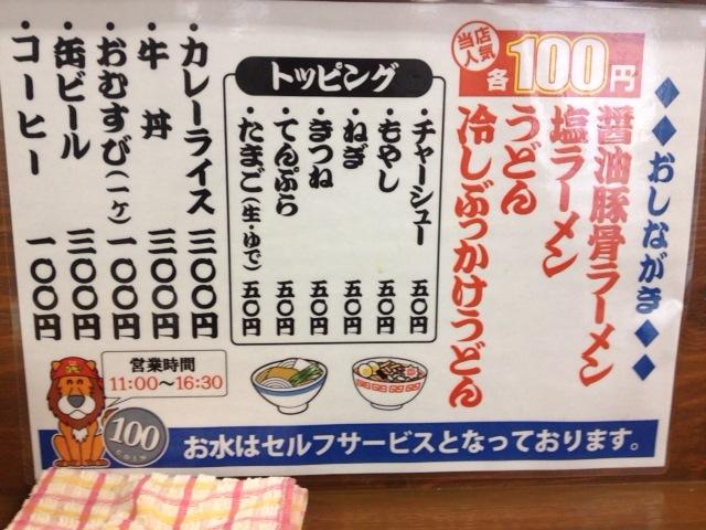 100円ラーメン 9