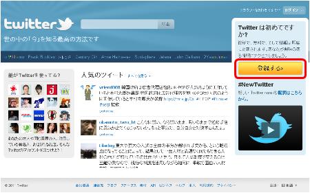 Twitterツイッター複数アカウント作成001