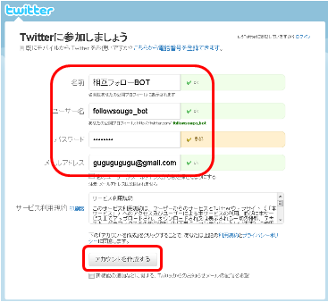 Twitterツイッター複数アカウント作成002