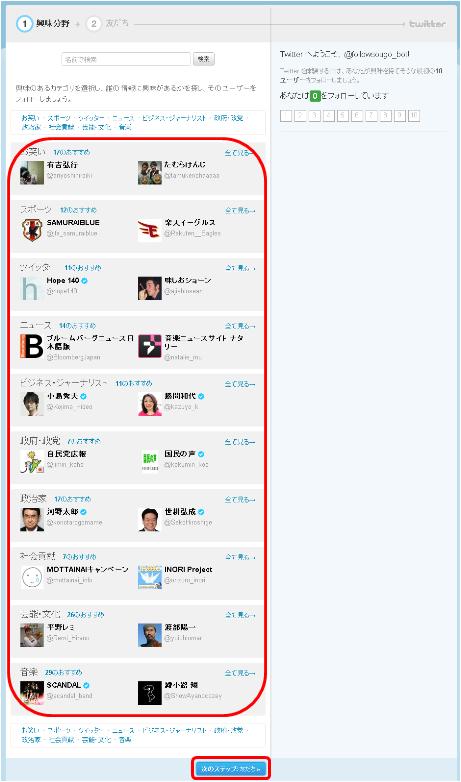 Twitterツイッター複数アカウント作成003