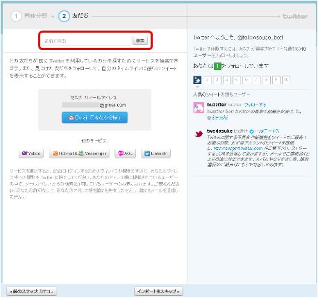 Twitterツイッター複数アカウント作成004