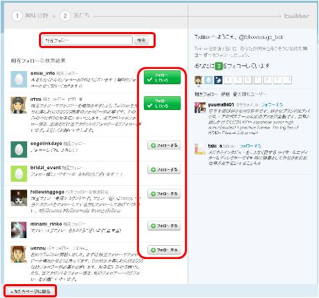 Twitterツイッター複数アカウント作成005
