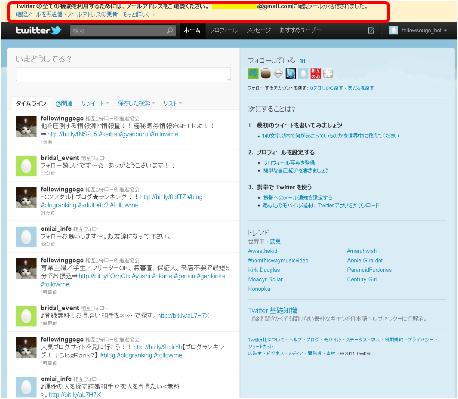 Twitterツイッター複数アカウント作成006