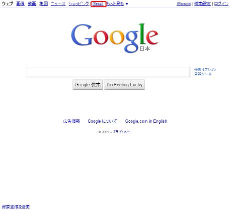 Gmailアカウント作成手順1