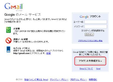 Gmailアカウント作成手順2