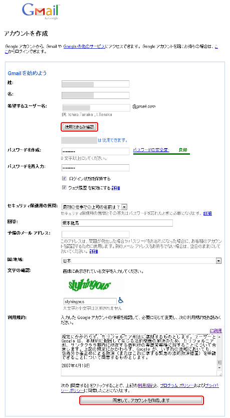 Gmailアカウント作成手順3