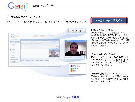 Gmailアカウント作成手順4