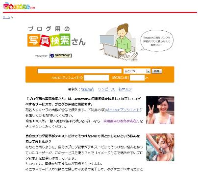 ブログ用の写真検索さん