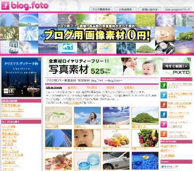 blogfotoブログフォト