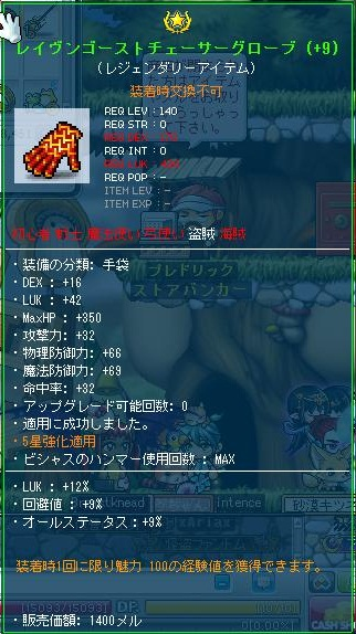Maple120627_205020.jpg