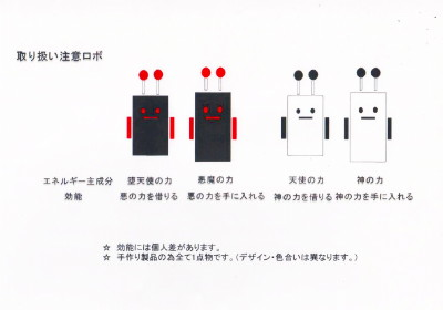 宇宙ロボ 解説書 2 blog