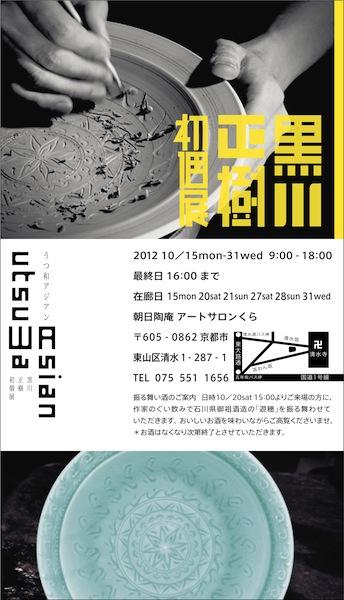 2012kurokawa_dm_サイズ中