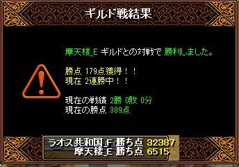 Gv VS 摩天楼_E様 結果
