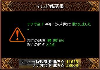 ギニューGv VSナナオ会_F様 結果
