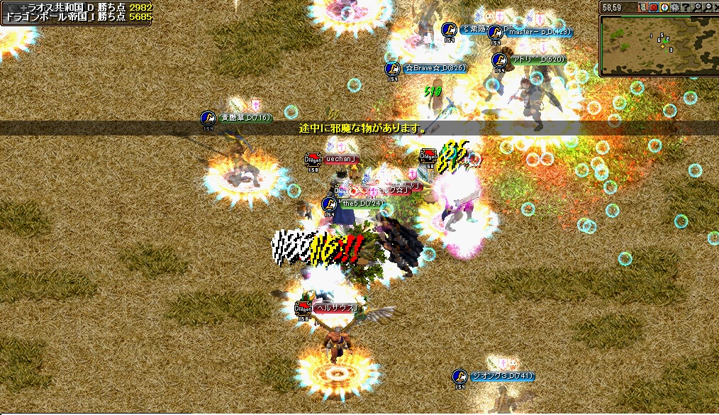 Gv VS ドラゴンボール帝国_I 様 4