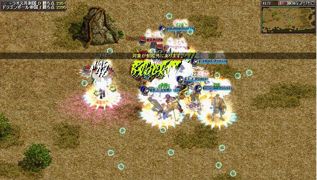 Gv VS ドラゴンボール帝国_I 様 3