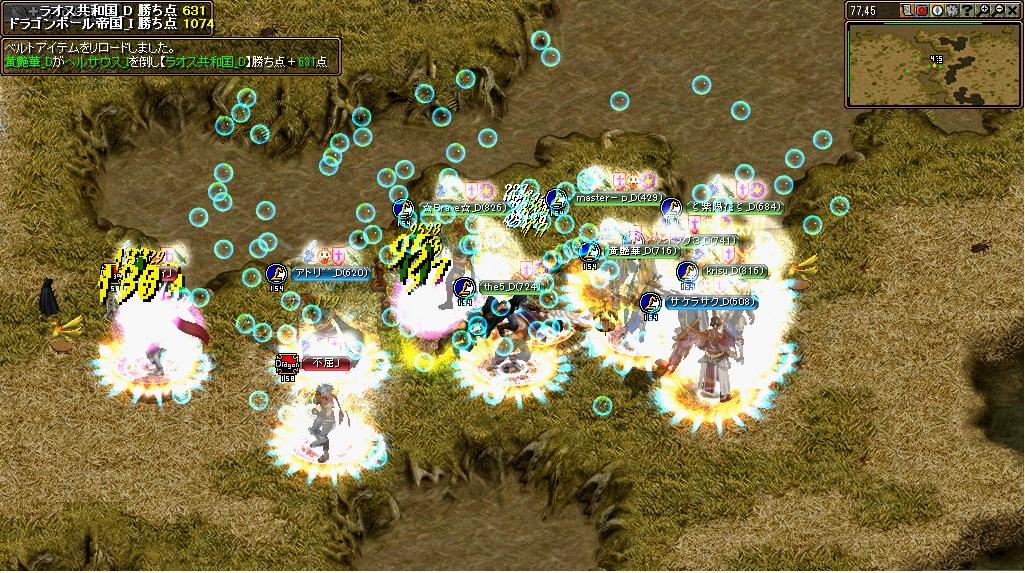 Gv VS ドラゴンボール帝国_I 様 2
