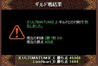 ライオンGv VSⅩULTIMATUMⅩ_E様