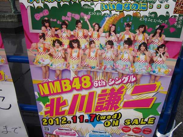 2013-01-06 MNB48 005