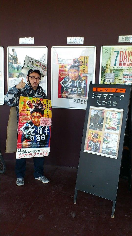 高崎劇場前