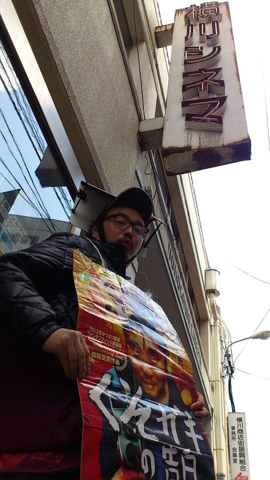 横川シネマ到着