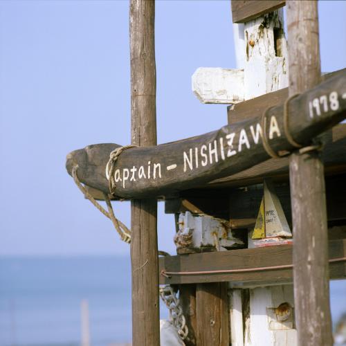 キャプテン・ニシザワ 6