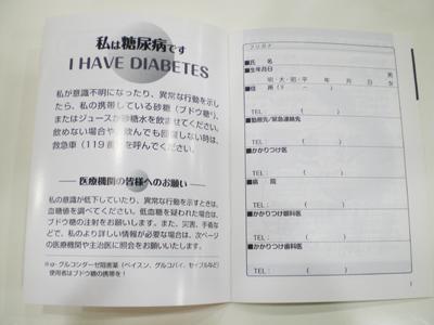 私は糖尿病です