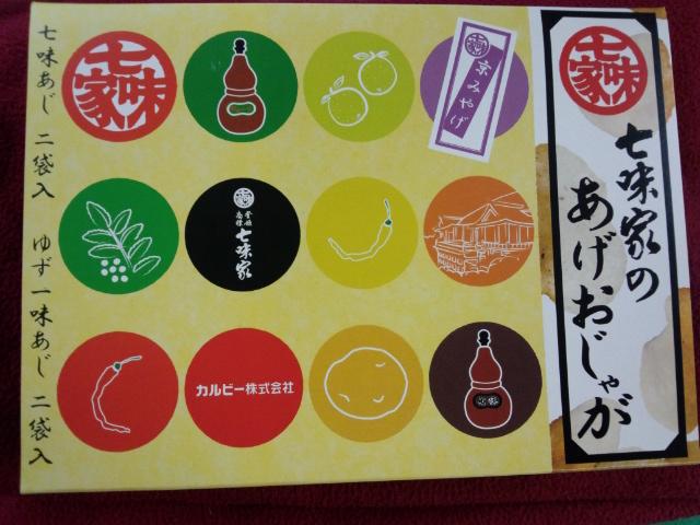 ハートインのお菓子 (2)
