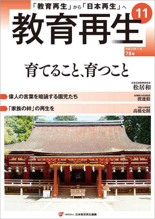 kyoiku2611-1-1.jpg