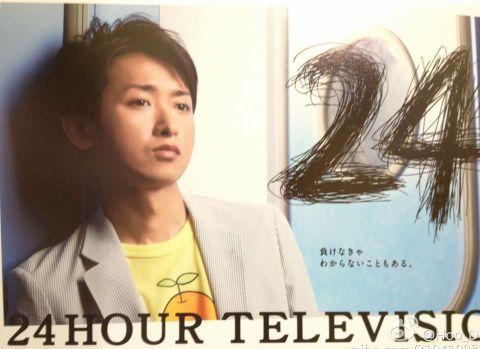 24時間テレビ 智くん ポスター