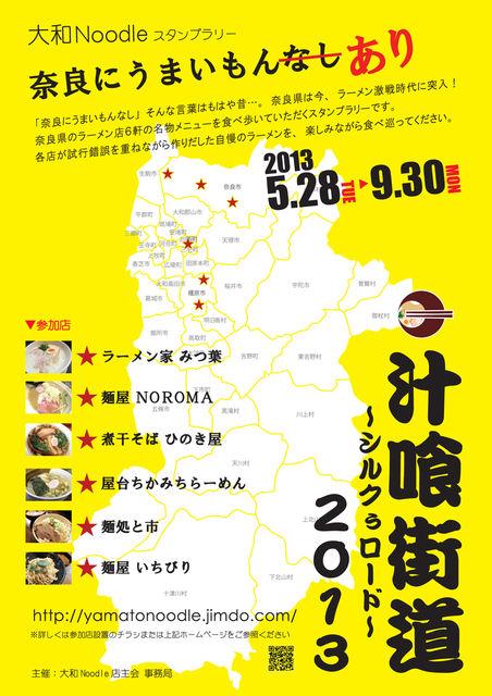 2013汁喰街道 ~シルクぅロード~