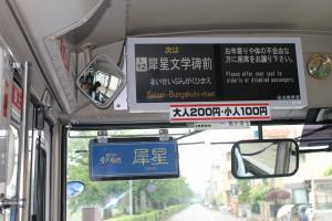 金沢青バス