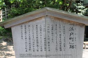 江戸町跡2
